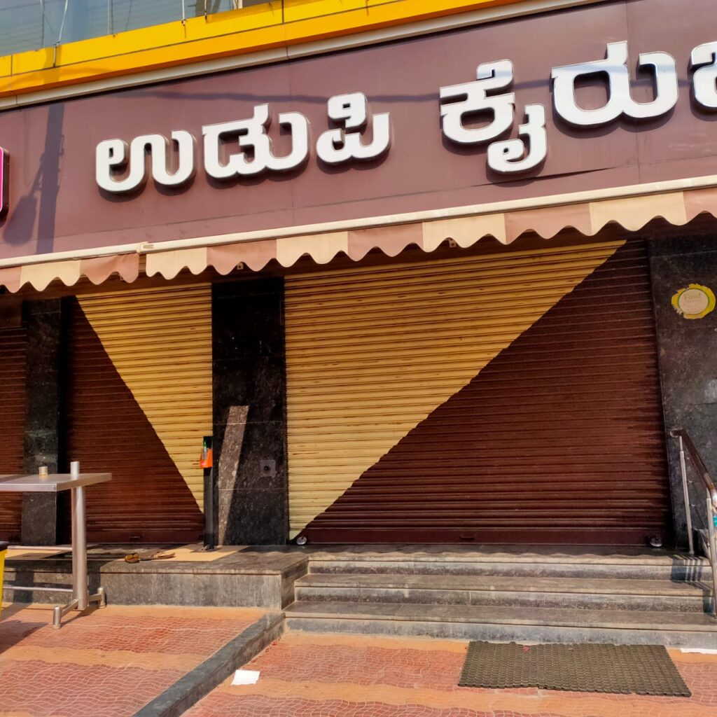 Covid Appropriate Behaviour violation BBMP locks Reliance Fresh Mart Big Bazaar