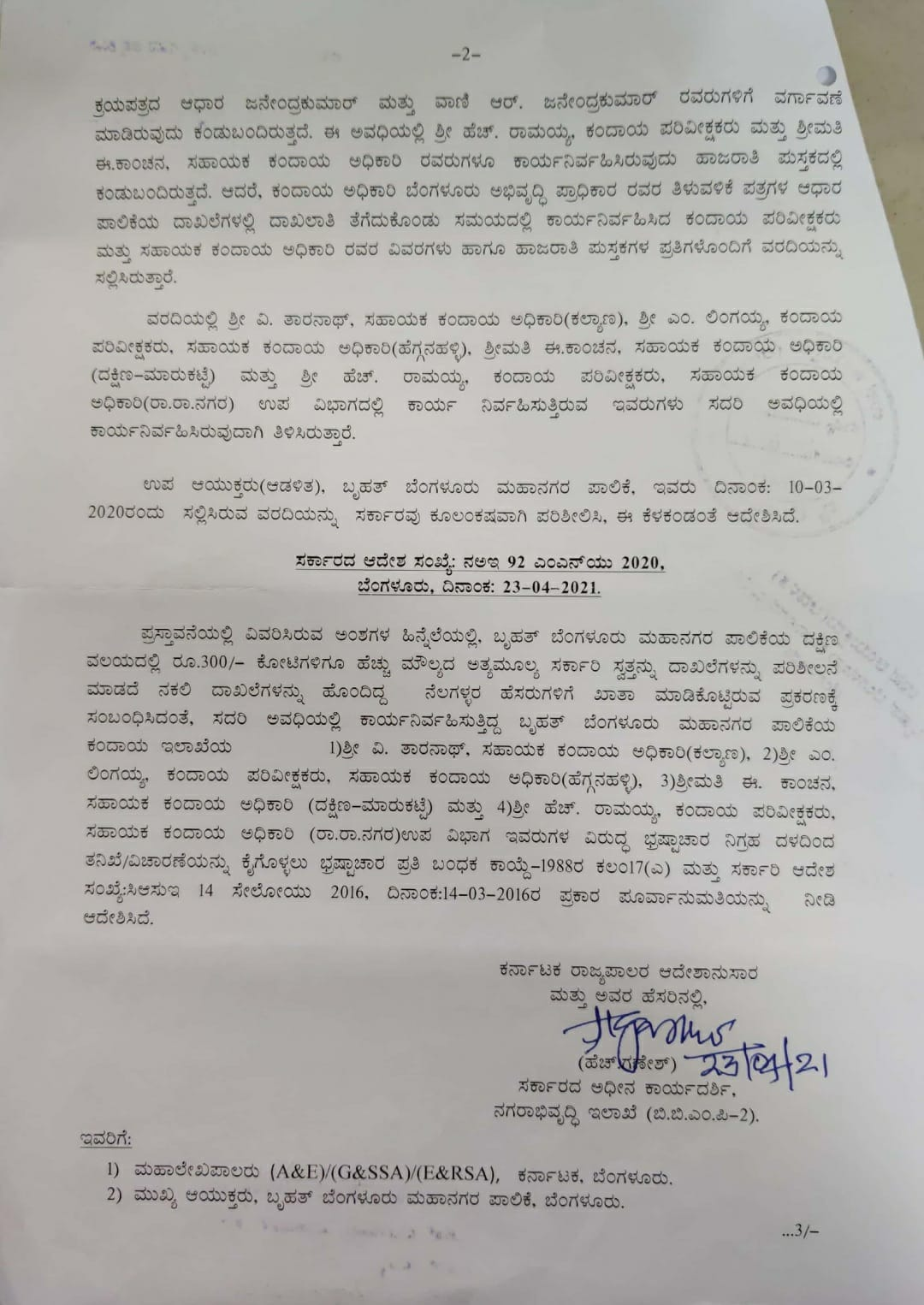 Ex Special Officer of BBMP Administrator 3 other BBMP officers in dock for khata scam involving govt land1